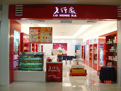 Lo Hong Ka Franchise Business Opportunity